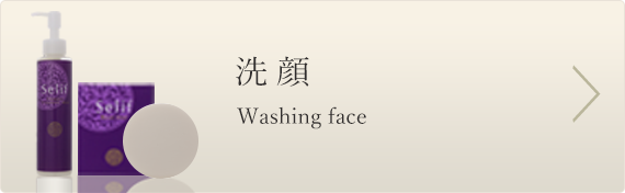 洗顔Washing face
